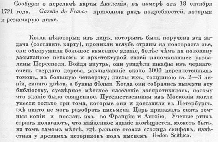 Жан Порше, 1938. О пропавшей столице скифов и их грандиозной библиотеке