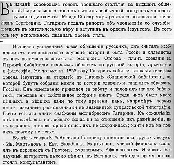 О  Книгохранилище русских иезуитов