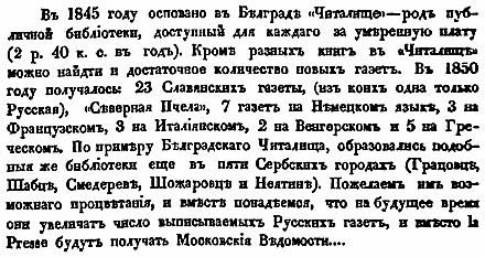 Белград , 1841. Открыта первая публичная библиотека