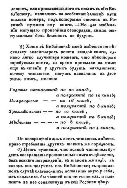 В. А. Плавильщиков. Правила посещения и пользования фондом первой и единственной в 1820 году библиотеки в С.-Петербурге, ч.2