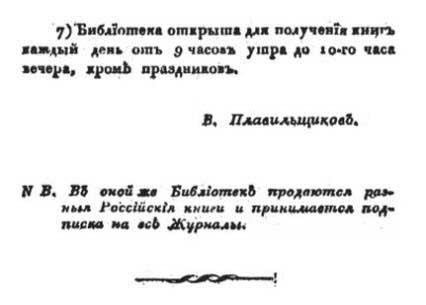 В. А. Плавильщиков. Правила посещения и пользования фондом первой и единственной в 1820 году библиотеки в С.-Петербурге, ч.3