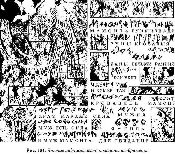 В.А. Чудинов. Расшифровка древнеславянского текста на рунице. Пещера Руфиньяка, Франция