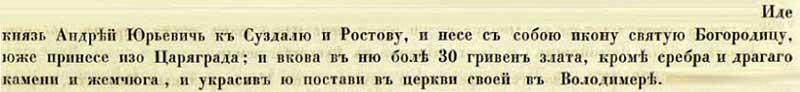 Софийская первая Летопись, 1157. Чуть ли не пол пуда золота на оклад иконы пошло.