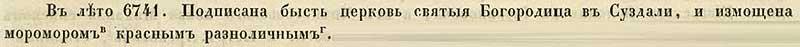 Воскресенская летопись, 1233. Отделка церкви красным мрамором