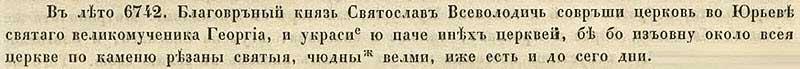 Воскресенская летопись, 1234. Скульптуры в церкви