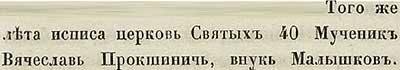 Тверская летопись, 1227. Вячеслав Прокшинич, внук Малышков – имя новгородского иконописца