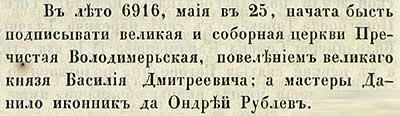 Софийская первая Летопись, 1408. Упоминание об Андрее Рублёве