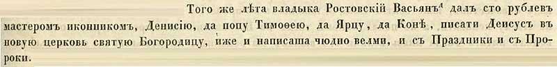 Софийская вторая летопись, 1482. Упоминание имён  иконописцев:«Денисия, попа Тимофея и Ярца»