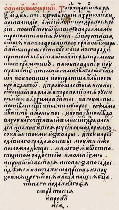 Лицевой летописный свод Ивана IV Грозного. 7028 (1528). О поновлении святых икон