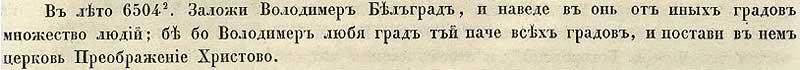 Софийская первая Летопись, 992. Закладка Белгорода под Киевом