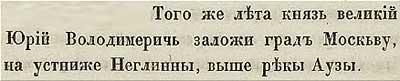 Тверская летопись, 1156. Образование Москвы