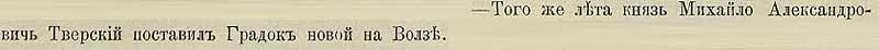 Патриаршая (Никоновская) летопись, 1366. Михаил Тверской отстраивает Белый Городок на Волге