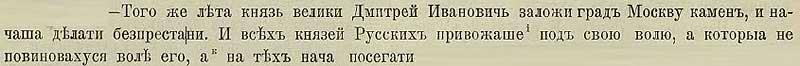 Патриаршая (Никоновская) летопись, 1367. Началось строительство московского замка из камня