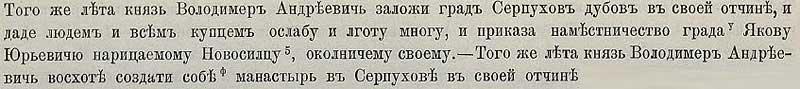 Патриаршая (Никоновская) летопись, 1374. Заложены Серпухов и монастырь