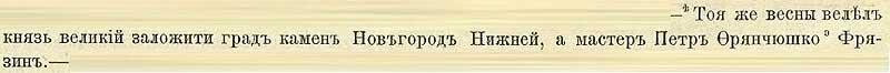 Патриаршая (Никоновская) летопись, 1508. Весной того же года велел великий князь заложить каменную крепость в Нижнем Новгороде, назначив мастером Петра Фрянчушко Фрязина.