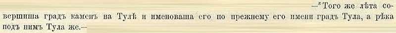 Патриаршая (Никоновская) летопись, 1520. В тот год было завершено строительство крепости в Туле, и стала называться крепость по имени города и реки там протекающей.
