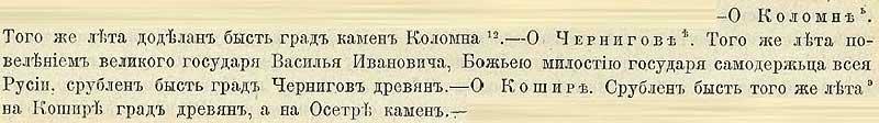 Патриаршая (Никоновская) летопись, 1531. В тот год были отстроены: каменные крепости в Коломне и в Осетре, деревянные крепости в городах  Чернигове и Кашире.