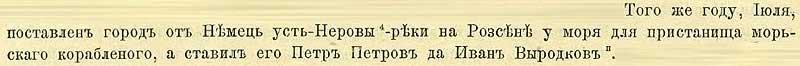 Патриаршая (Никоновская) летопись, 1557.Пётр Петров и Иван Выродков ставят город-порт Нарву