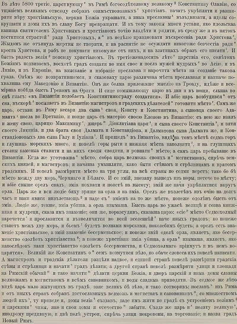В 292  году император Константин Флавий «восхоте град создати во имя сове», и послал «мужей мудрых во Азию, и в Ливию, и в Европию» на поиски подходящего места… но услышал во сне глас: «в Византии подобает Констянтинюграду создатися». И пошел царь с матерью своею Еленою к Византию. Место на семи холмах Флавий повелел обнести стеной на три угла, меж двух морей – «Чермным и Белым»… Город он назвал Новым Римом…