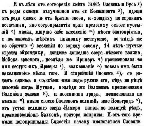 Вятский летописец. Расселение славян и основание Новгорода в 2453 году до н.э. [20.53]
