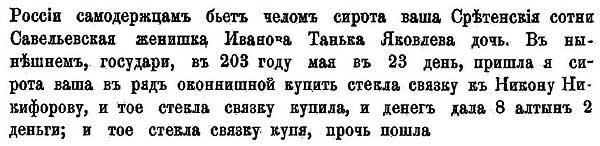 Использование стекла в Москве, 1695 г.
