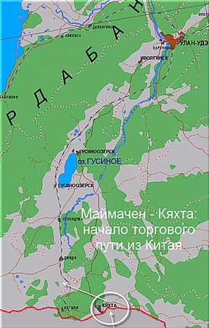 Маймачен - Кяхта. Начало торгового пути из Китая