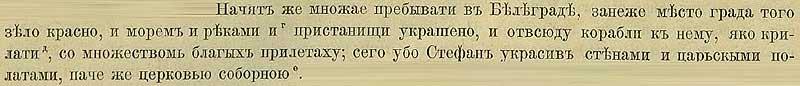 Патриаршая (Никоновская) летопись, 1425