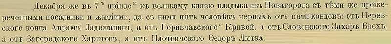 Патриаршая (Никоновская) летопись, 1478