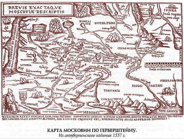 Карта Московии в издании Записок Герберштейна от 1575 года