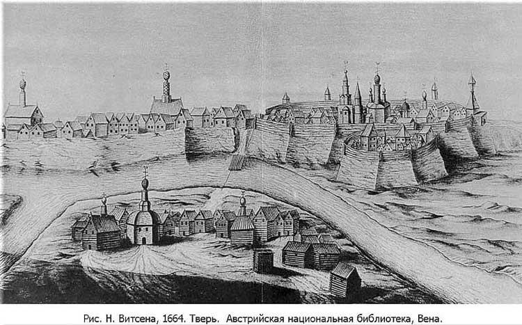 Тверь. Австрийская национальная библиотека, Вена. Рис. Н. Витсена, 1664