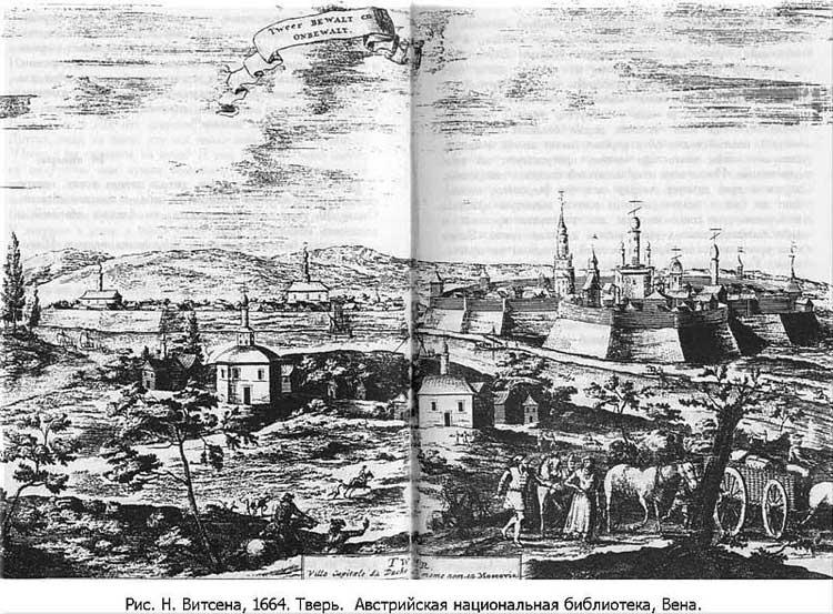 Тверь. Австрийская национальная библиотека, Вена. Рис. Н.Витсена, 1664