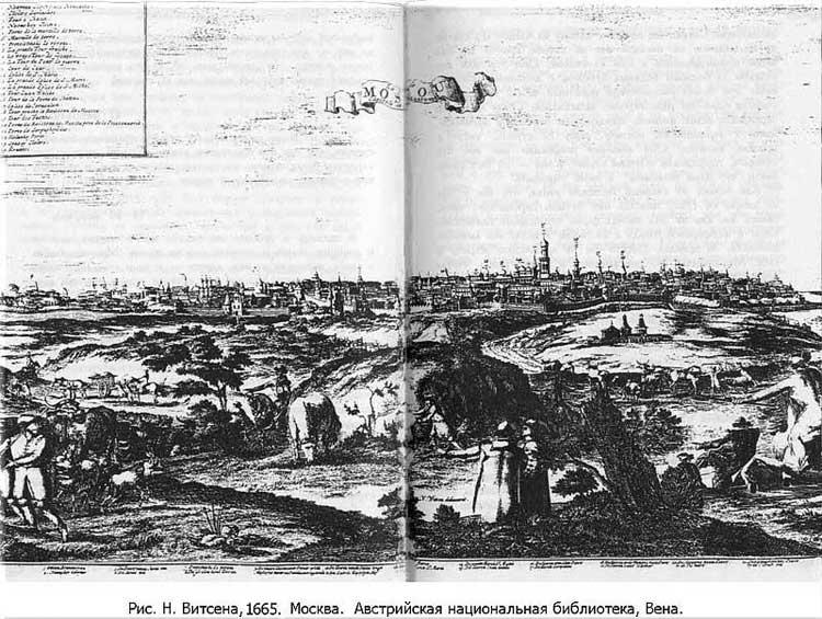 Москва. Австрийская национальная библиотека, Вена. Рис. Н. Витсена, 1664