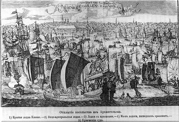 Отплытие посольства из Архангельска.