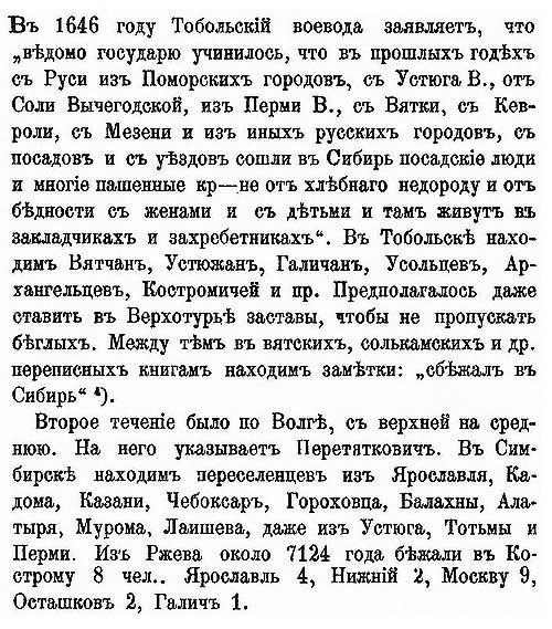 Бег. ВСибирь, отРомановых, 1646 год // <nobr>С. К. Богоявленский</nobr>, 1898 [19.41]
