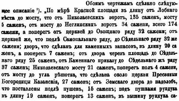 Фрагмент описания Плана XVII века: от Красной площади, по Ильинке