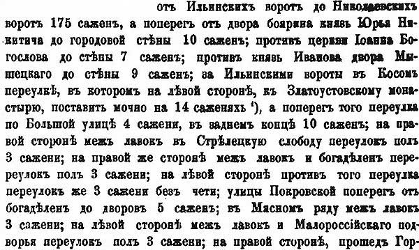 Фрагмент описания Плана XVII века - по Ильинке и Маросейке