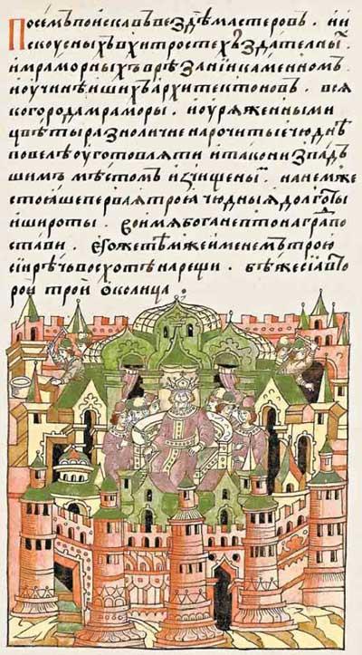 Лицевой летописный свод Ивана IV Грозного. Новая Троя царя Приама. Описание крепости и города. Фрагмент 2