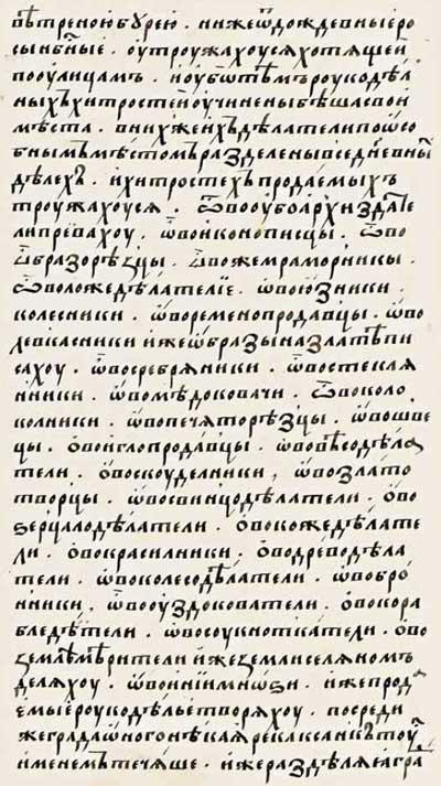 Лицевой летописный свод Ивана IV Грозного. Новая Троя царя Приама. Описание крепости и города. Фрагмент 6