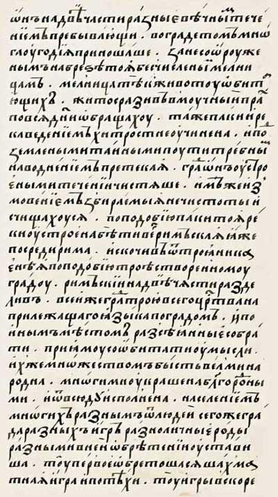 Лицевой летописный свод Ивана IV Грозного. Новая Троя царя Приама. Описание крепости и города. Фрагмент 7