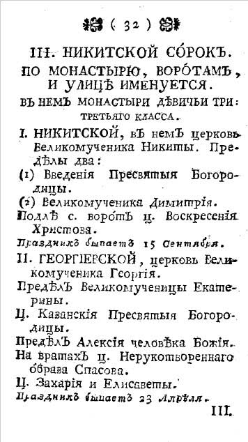 Роспись Московских церквей, соборных, монастырских, ружных, приходских, предельных и домовых, 1778