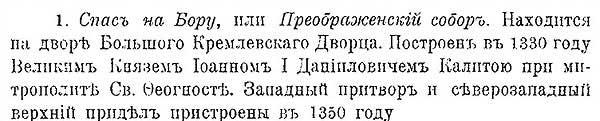 Церкви от времён митрополитов Киевских и всей России (№№ с 1 по 6)