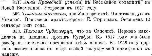 Митрополит Филарет (№№ с 327 по 407)