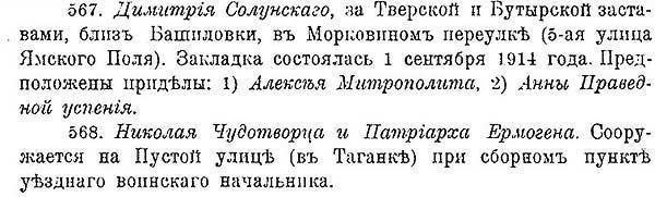 Митрополит Макарий (№№ с 555 по 563) и последующие (№№ с 564 по 568)