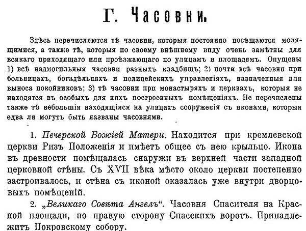 Московские часовни, 1915. Начало списка