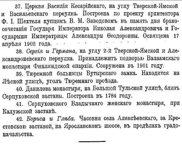 Московские часовни, 1915. Окончание списка