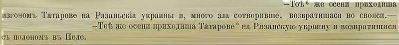 Летописи [19.9] под 1404 и  [19.10] под 1426 годом