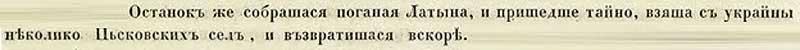 Софийская первая Летопись, 1271