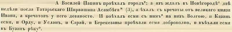 Афанасий Никитин, 1471-1474