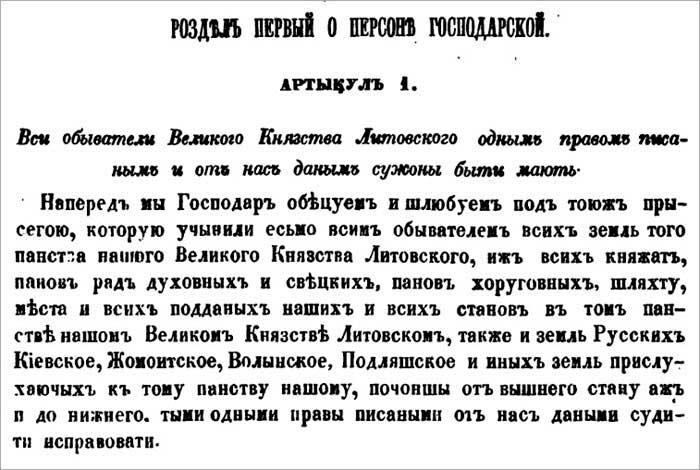 Статут ВКЛ. Территории ВКЛ, XVI в.
