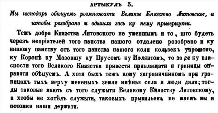 Статут ВКЛ. О соблюдении границ ВКЛ, XVI в.